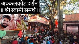 ॥ श्री स्वामी समर्थ ॥ अक्कलकोट दर्शन । Shri Swami Samarth Temple Akkalkot  My first vlog in marathi