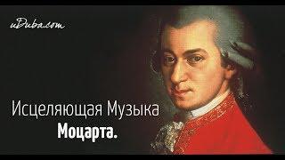 ТАЙНА ВОЗДЕЙСТВИЯ МУЗЫКИ МОЦАРТА 2018 - ИСЦЕЛЕНИЕ тела