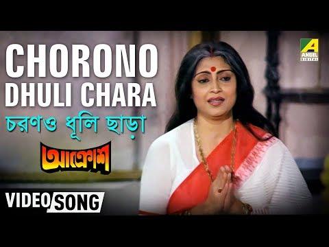 Chorono Dhuli Chara   Aakrosh   Bengali Movie Song   Asha Bhosle