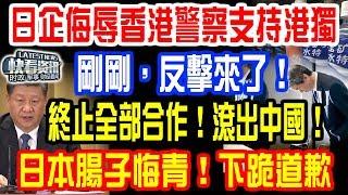 那個敢侮辱香港警察支持港獨的日企,剛剛,反擊來了!終止全部合作!滾出中國!特首請示習總全民抵制!日本腸子悔青!下跪道歉!