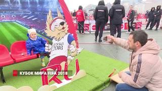 КУБОК МИРА FIFA 2018