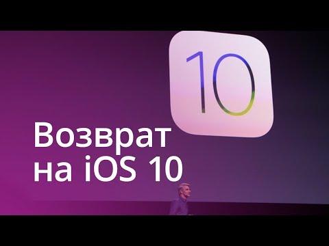 #Главное - Можно ли откатиться до iOS 10? (видео)