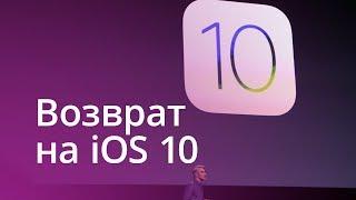 #Главное - Можно ли откатиться до iOS 10?