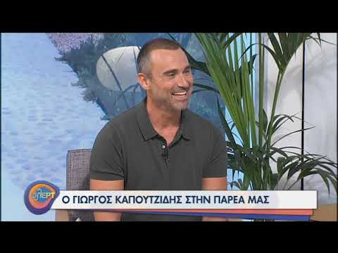 """Καπουτζίδης: Τεράστια η ευθύνη όλων όσων βγαίνουμε στο """"γυαλί""""   07/09/2020   ΕΡΤ"""