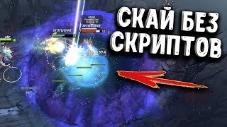 СКАЙ МАГ БЕЗ СКРИПТОВ ДОТА 2 - SKYWRATH MAGE ANTI SCRIPT DOTA 2
