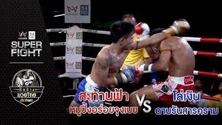 สะท้านฟ้า หมูปิ้งอร่อยจุงเบย Vs โล่เงิน ดาบรินสารคาม | ศึกช้างมวยไทย เกียรติเพชร | 14 เม.ย.62