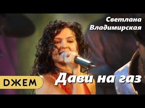 Светлана Владимирская - Дави на газ