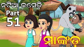 Natia Comedy Part 51 || Mankada || Utkal cartoon world