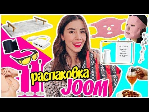 15 ИНТЕРЕСНЫХ ВЕЩЕЙ С JOOM // Распаковка дешевых и полезных посылок!