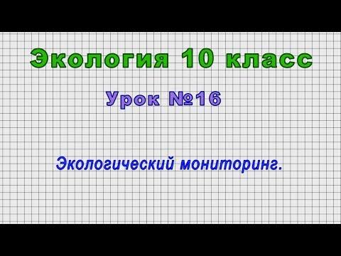 Экология 10 класс (Урок№16 - Экологический мониторинг.)