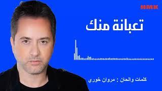 اغاني حصرية مروان خوري ...تعبانة منك (النسخة الأصلية ) تحميل MP3