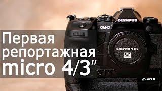Первый обзор Olympus OM-D Е-М1X