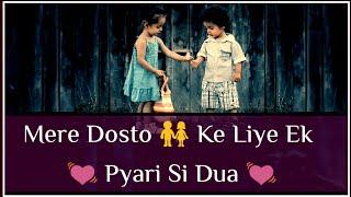 Mere Dosto Ke Liye Ek Pyari Si Dua.. 👫 | Friendship Status ❤| Friendship Quotes In Hindi ❤