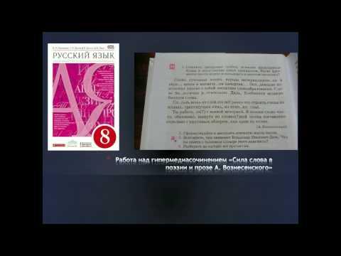 Гипермедиасочинение как продукт учебно-исследовательской деятельности учащихся