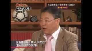 博士も知らないニッポンのウラ 第35回 霞ヶ関のウラ