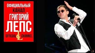 Григорий Лепс - Зона (Live, 2009)