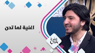تحميل اغاني محمد فضل شاكر - اغنية لما تحن - حلوة يا دنيا MP3