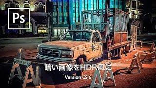 暗いRAW画像をHDR風に明るくする【CS 6】