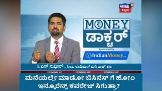 How to Get Your Business Insured | Business At Home | Money Doctor Show on News18 Kannada | EP 68