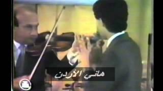 تحميل اغاني مجانا جورج وسوف قول لي ولا تخبيش ياحبيبي حفلة عمان 1986 ارشيف هاني الأردن