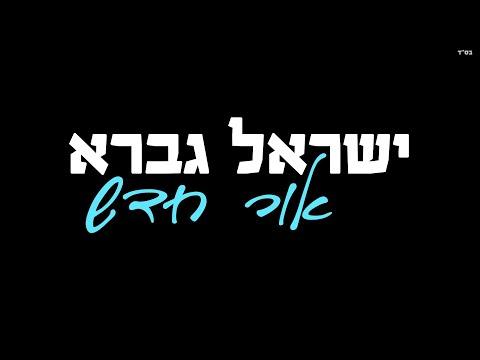 ישראל גברא