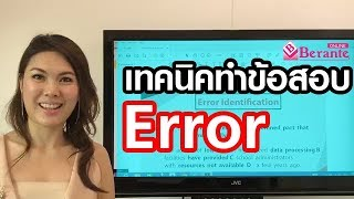 CU-TEP l EP.5 เทคนิคทำข้อสอบ Error Identification