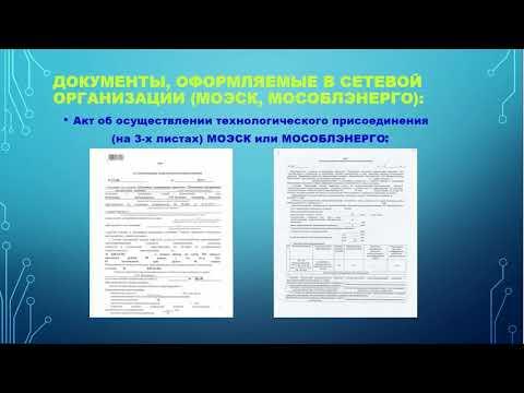 Как заключить договор с Мосэнергосбыт часть 1