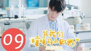 【ENG SUB】《Put Your Head on My Shoulder》EP09——Starring: Xing Fei, Lin Yi, Tang Xiao Tian