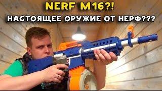 Бластер Нерф М16 ? На что способен этот игрушечный автомат похожий на Nerf ?