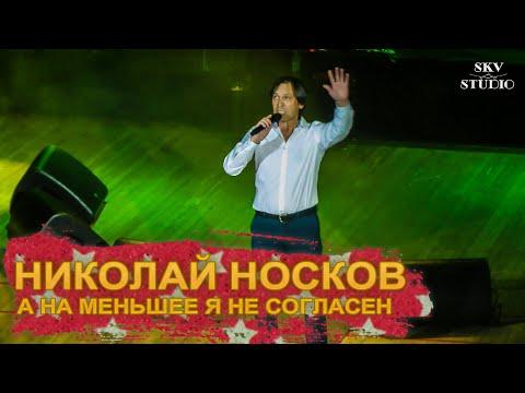 Николай Носков - На меньшее я не согласен (live)