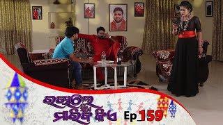 Rakhile Sie Mariba Kie | Full Ep 159 | 19th Oct 2019 | Odia Serial – TarangTV