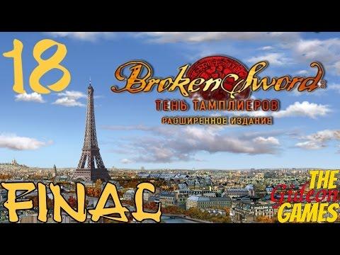 Quest: Прохождение Broken Sword: Тень тамплиеров [Расширенное издание] - Часть 18: Финал (В Англию!)