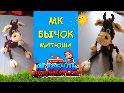 Бычок Крючком Митюша/Crocheting a bull/symbol of 2021