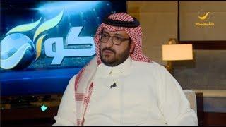 سعود السويلم رئيس نادي النصر ضيف برنامج كورة مع خالد الشنيف