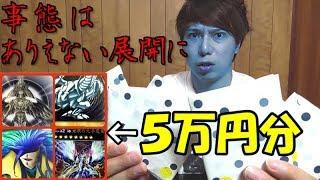 【遊戯王】衝撃の結末・・!!5万円分のオリパの中身に唖然・・・。