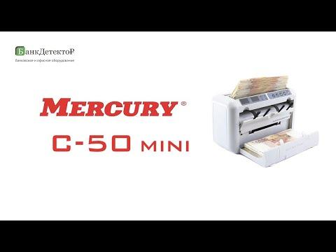 Счетчик банкнот Mercury C-50 Mini