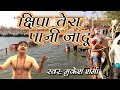 2017 New Mahakal Bhajan // Shipra Tera Pani Jadu // Shipra Maiya Song // Mukesh Sharma video download