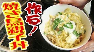 簡単美味い!!焼き鳥親子丼を作ってみた!!!【料理動画】【COOKING】