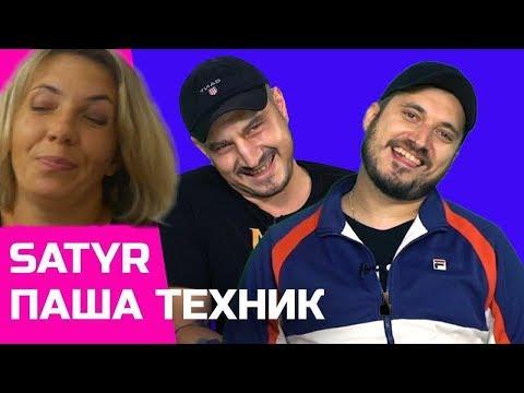 Реакция МАМЫ на Satyr & Паша Техник - Дисс на Feduk'а