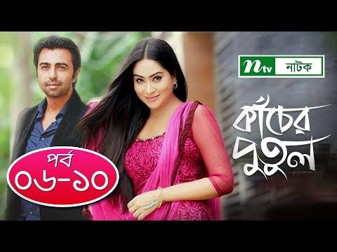 Kacher Putul | কাঁচের পুতুল | EP 06-10 | Apurba | Mamo | Nabila | Tasnuva Elvin | NTV Drama Serial