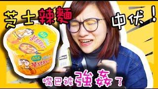 三養辣麵芝士蜜糖? 新產品還是新包裝ಠ⌣ಠ?今次真的辣到上頭頂ಥ_ಥ korean spicy cheese korean noodle