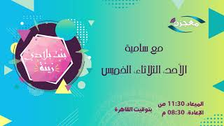 اغاني طرب MP3 بنت بلادي زينة- الحلقة 1 تحميل MP3