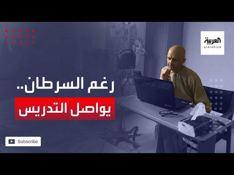 العرب اليوم - شاهد: معلِّم سعودي مصاب بالسرطان يُدرّس لطلابه من المستشفى