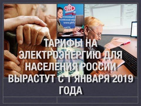 Тарифы на электроэнергиюдля населения России вырастут с 1 января 2019 года