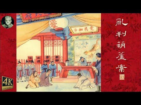 小人书视频看【红楼梦 - 乱判葫芦案】
