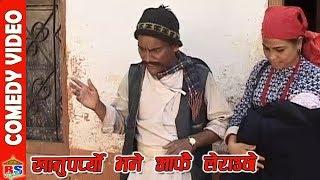 खानु पर्यो भने आफै लेराउन्छे  Nepali Comedy Clip  Magne Budha Dhurmus