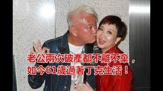 老公兩次破產都不離不棄,如今61歲過著丁克生活 !