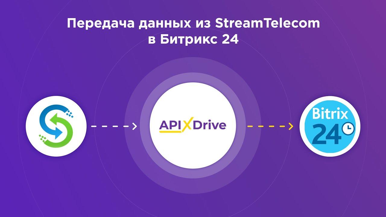 Как настроить выгрузку данных по звонкам из Stream Telecom в виде сделок в Bitrix24?