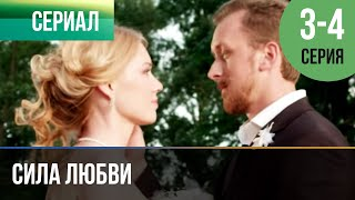 ▶️ Сила любви 3 и 4 серия | Сериал / 2014 / Мелодрама