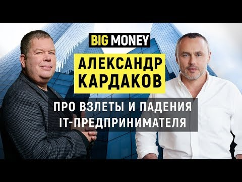 Александр Кардаков. Про стратегию развития и снижение кредитной нагрузки бизнеса | Big Money #31